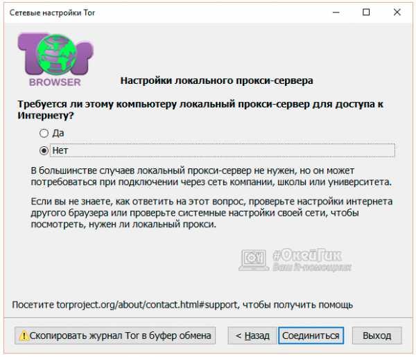 Как заблокировать браузер тор tor browser bundle for windows вход на гидру