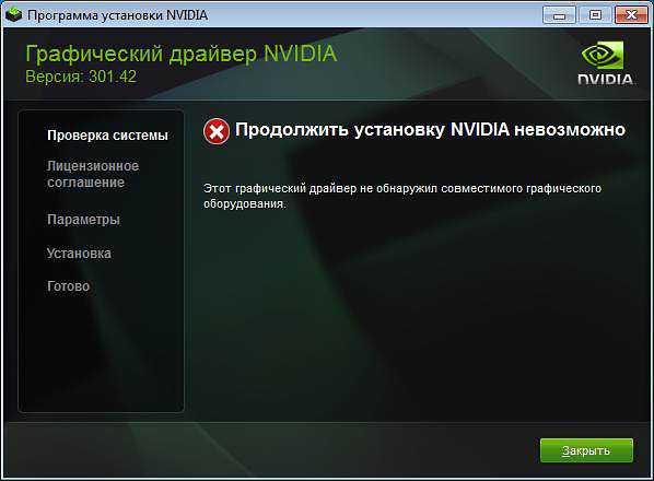 Сбой при установке графического драйвера nvidia 1050 youtube.
