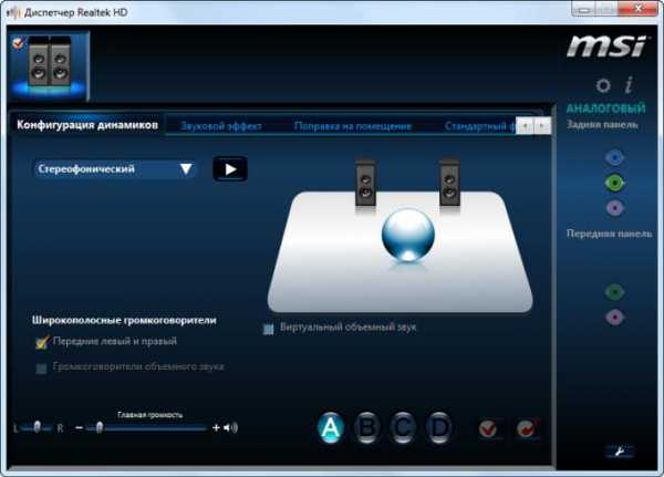 Realtek hd audio драйверы скачать бесплатно realtek hd audio.
