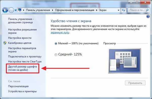 Как расширить экран на мониторе Подскажем
