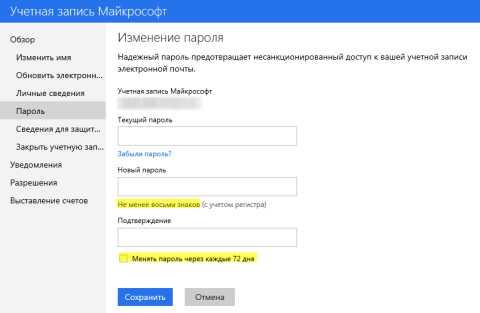 kak_uznat_svoyu_uchetnuyu_zapis_majkrosoft_na_kompyutere_4.jpg