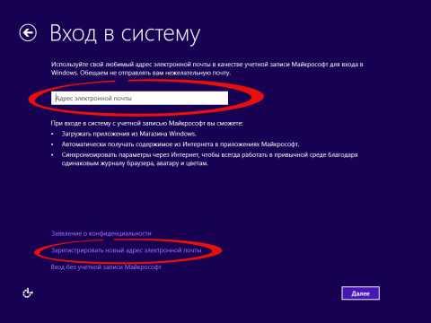 kak_uznat_svoyu_uchetnuyu_zapis_majkrosoft_na_kompyutere_6.jpg