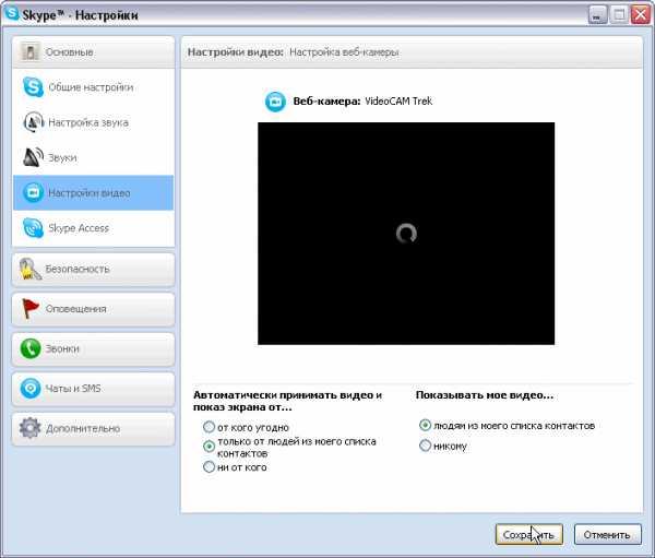 Как сделать скайп включенным 658