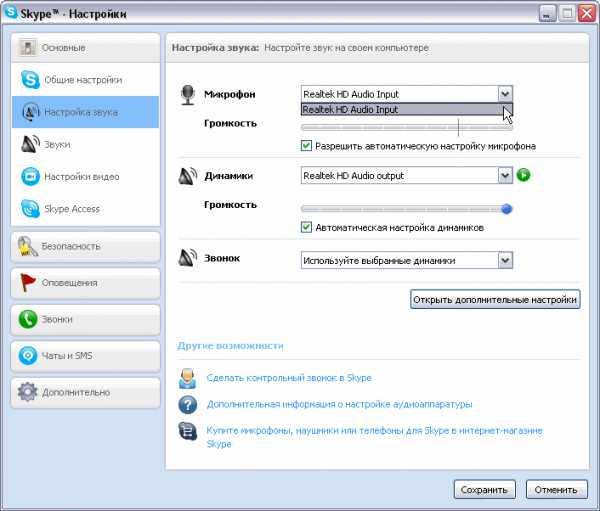 Как сделать чтобы наушники работали в скайпе