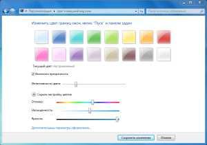 kak_v_windows_7_izmenit_cvet_okna_13.jpg