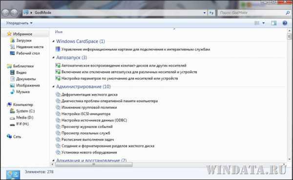 kak_vklyuchit_igrovoj_rezhim_v_windows_7_1.jpg