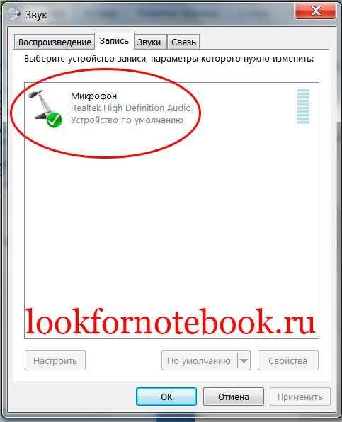 Как настроить тихий микрофон в windows xp/7/10 | блог мастера пк.