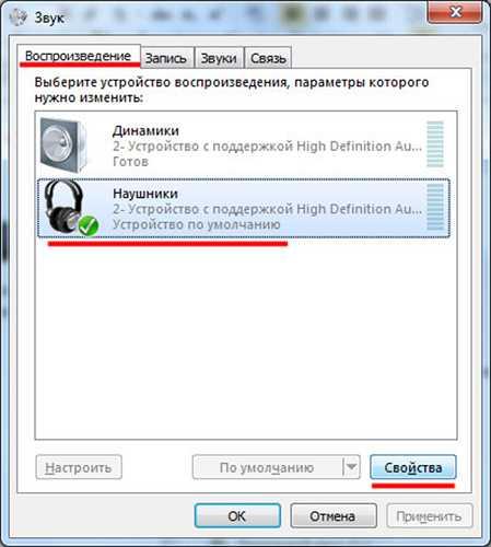 Драйвер для Наушников Windows 7
