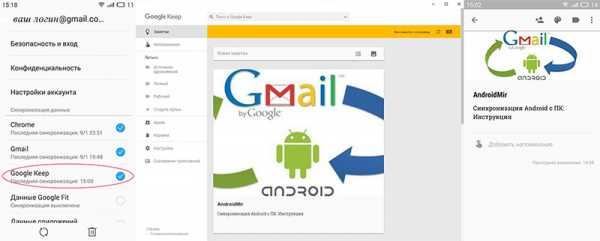 Синхронизация Заметок Android С Pc