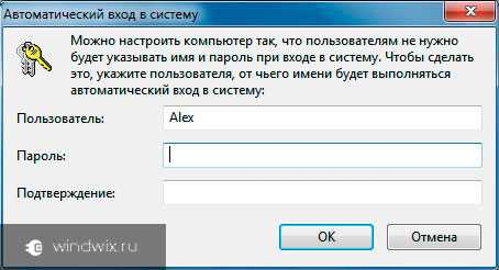 Как сделать пароль при входе в систему
