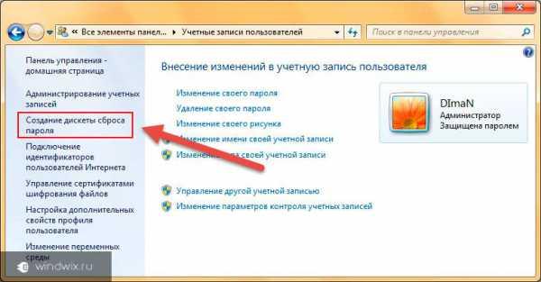 Как сделать вход в 7 без пароля