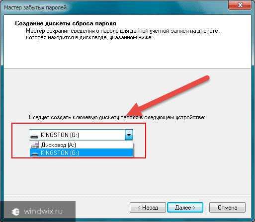 Как сделать пароль для компьютера 18