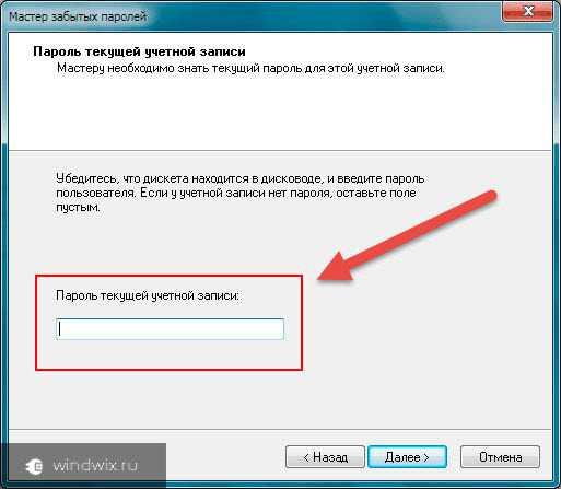 Как сделать пароль при входе в интернет 846