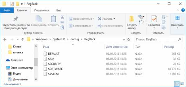 Восстановление реестра Windows 10 из резервной копии 13