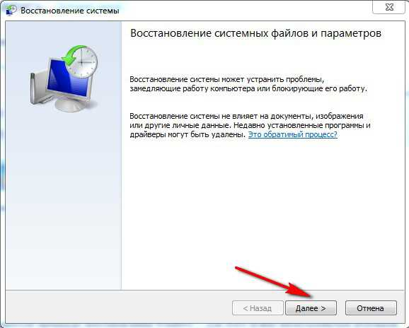 windows 7 восстановление системы без точки восстановления