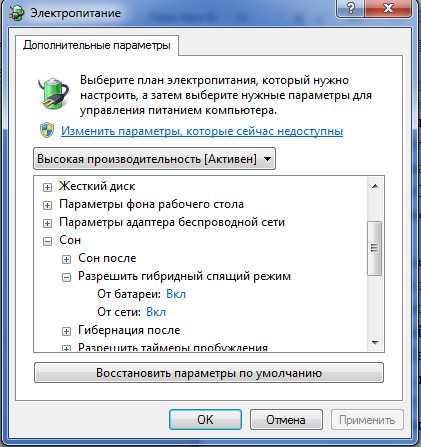 Гибридный спящий режим windows 7 что это