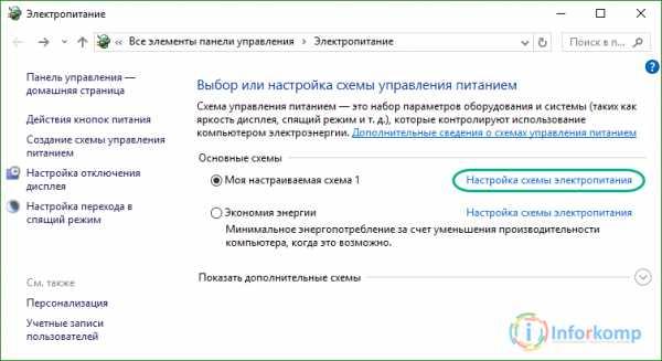 knopka_son_ne_aktivna_windows_7_11.jpg