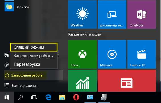 knopka_son_ne_aktivna_windows_7_8.jpg