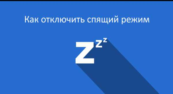 knopka_son_ne_aktivna_windows_7_9.jpg
