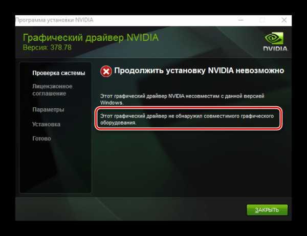 Драйвер не устанавливается драйвер nvidia на windows.