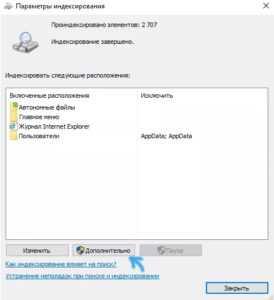 ne_rabotaet_poisk_v_windows_7_43.jpg