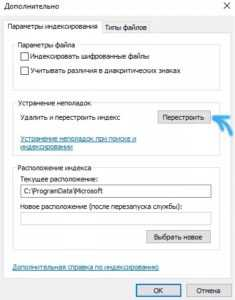 ne_rabotaet_poisk_v_windows_7_44.jpg