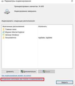 ne_rabotaet_poisk_v_windows_7_45.jpg