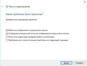 ne_rabotaet_poisk_v_windows_7_47.jpg