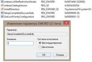 ne_rabotaet_poisk_v_windows_7_50.jpg