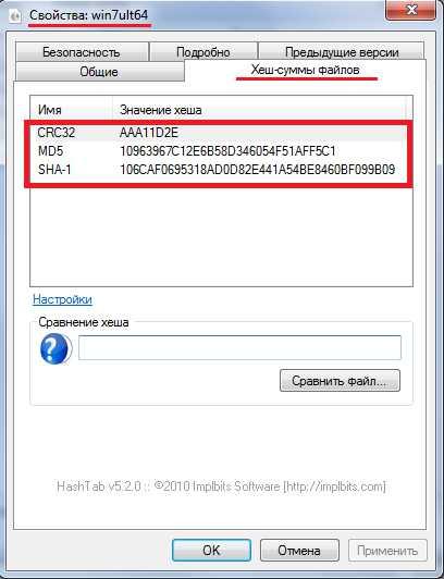 Ошибка x при установке windows как исправить Она добавит в окно свойств файлов одну вкладку на которой отобразятся контрольные суммы образов которые и нужно сравнить с указанными на сайте