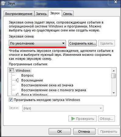 Звуковые схемы windows 7 в реестре