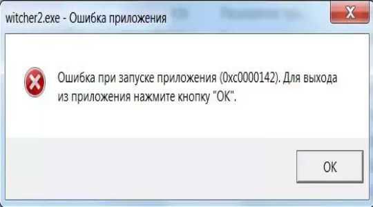 oshibka_pri_zapuske_prilozheniya_0xc0000142_kak_ispravit_windows_10_1.jpg