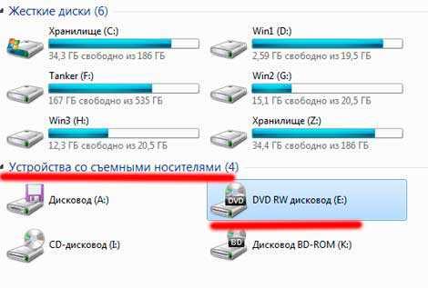 Как сделать чтобы диск читал на компьютере 918