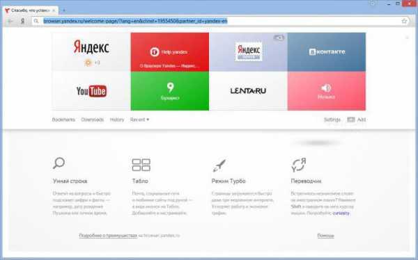 Яндекс браузер как перезагрузить