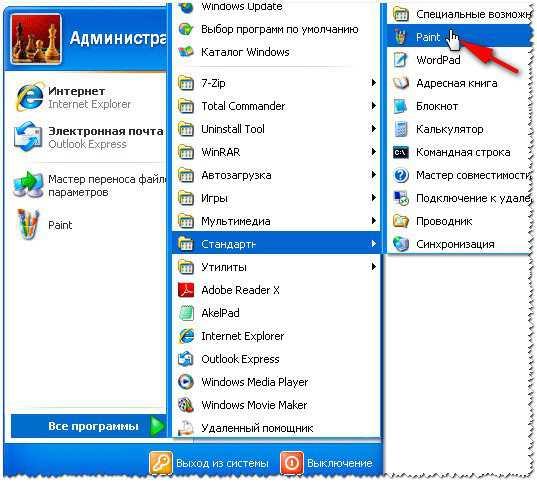 Как сделать скрин экрана на виндовс xp