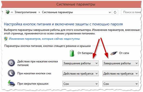 Как сделать так чтобы ноутбук не выключался от бездействия