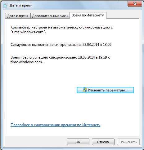 Как сделать так чтобы время на компьютере не переводилось 103