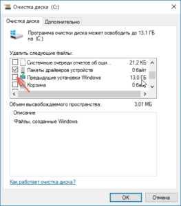 pochemu_windows_10_ne_obnovlyaetsya_4.jpg
