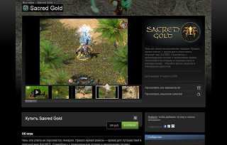 sacred_gold_ne_zapuskaetsya_na_windows_10_9.jpg