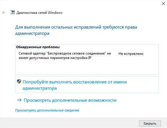 setevoj_adapter_ne_imeet_dopustimyh_parametrov_nastrojki_ip_windows_7_1.jpg