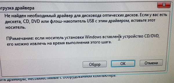 Решено] windows 7 при установке требует драйвер для привода cd/dvd.
