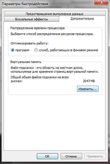 virtualnaya_pamyat_kompyutera_chto_eto_takoe_12.jpg