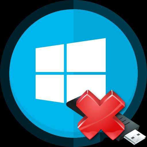 windows_10_ne_opredelyaetsya_fleshka_1.jpg