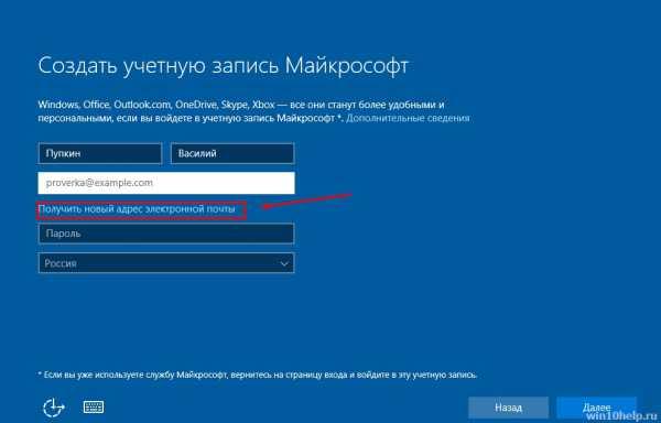 Как сделать аккаунт на майкрософт 52