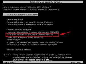 windows_7_ne_zagruzhaetsya_chernyj_ekran_i_kursor_1.jpg