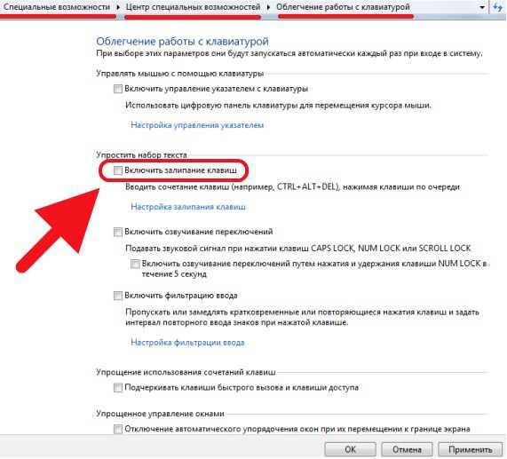zalipanie_klavish_kak_otklyuchit_na_windows_10_1.jpg